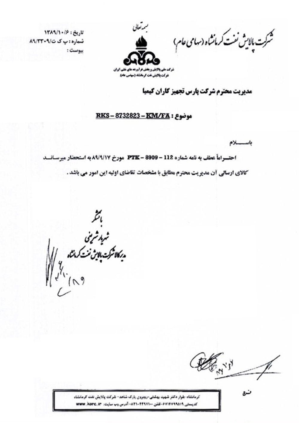 naft_kemanshah