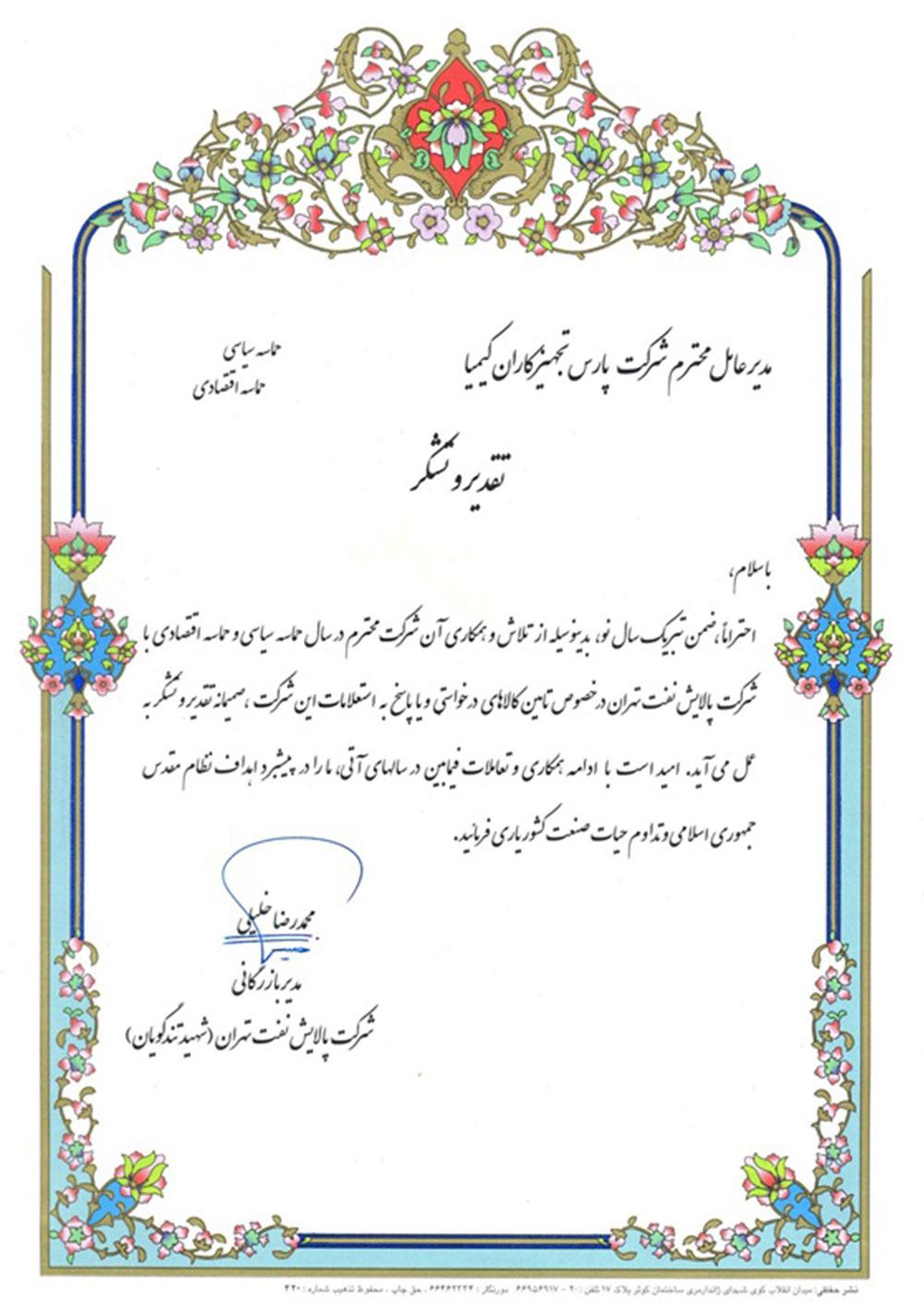 naft_tehran